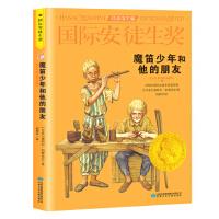 国际安徒生奖:魔笛少年和他的朋友