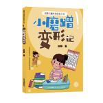 赵静儿童成长励志小说- 小磨蹭变形记
