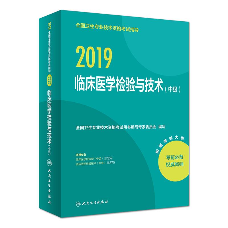 2019全国卫生专业技术资格考试指导——临床医学检验与技术(中级) 人卫版