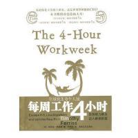 每周工作4小时 9787540441043