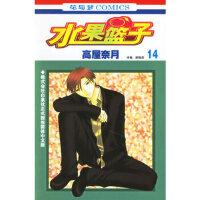 【新书店正版】水果篮子 14高屋奈月中国少年儿童出版社9787500783220