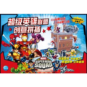 漫威英雄立体拼插:超级英雄联盟创意拼插