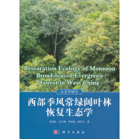 西部季风常绿阔叶林恢复生态学