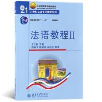 法语教程(附听力文本及练习答案)(2)