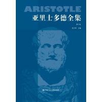 亚里士多德全集第十卷(典藏本)