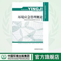 【】环境应急管理概论(环境环境应急管理培训)9787511104427 中国环境出版社 环境应急管理概述