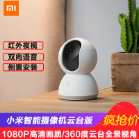 xiaomi 小米米家智能摄像机1080p云台版360度wifi夜视手机远程远程摄像头
