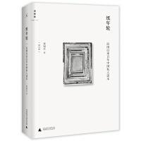 纸年轮(民国以来百年中国私人读本增订版)(精)