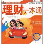 【二手旧书9成新】理财一本通 于俊艳,刘丽丽 地震出版社 9787502831141