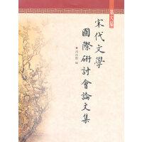 宋代文学国际研讨会论文集(第六届)