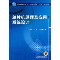 单片机原理及应用系统设计
