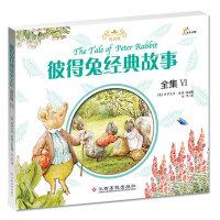 彼得兔经典故事全集(双语版)VI