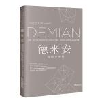 德米安:彷徨少年时(2017精装新版)
