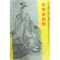 东方画谱・宋代人物画菁华高清摹本・维摩演教图