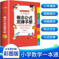 小学数学概念公式定律手册 彩图版 小学1-6年级适用 小学基础知识大全