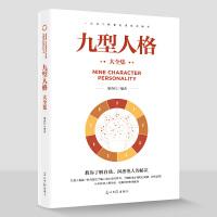 九型人格正版 九型人格书 心理学与读心术人际交往沟通心里学入门基础 社会心理学与生活九型人格性格分析心理学书籍 畅销书