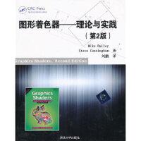 【旧书二手书9成新】图形着色器――理论与实践(第2版) (美)贝利 9787302315995 清华大学出版社