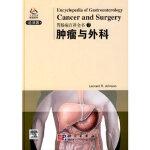 【旧书二手书9成新】胃肠病百科(7)肿瘤与外科 (美) 约翰逊(Johnson,L.L.R.) 97870302103