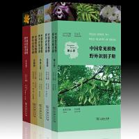 中国常见植物野外识别手册 商务印书馆