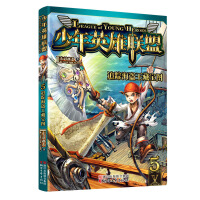 少年英雄联盟:追踪海盗王藏宝图