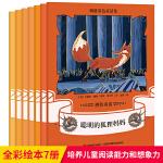 朗格彩色童话集:橙色童话(全7册)