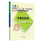 中医妇科学――经典老课本
