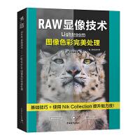 RAW显像技术――Lightroom图像色彩完美处理