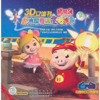 正版K_猪猪侠・积木世界的童话故事(下) 9787539750187 安徽少年儿童出版社 广东咏声文化传播有限公司