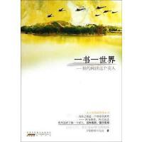 【二手旧书8成新】书世界 夕阳断桥//浅浅 黄山书社 9787546122946