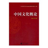 中国文化概论(第2版)