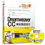 Dreamweaver CC 网页创意设计案例课堂(第2版)