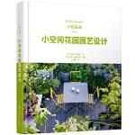 小即是美:小空间花园园艺设计