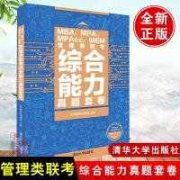 正版 MBA MPA MPAcc MEM管理类联考综合能力真题套卷 社科赛斯教育集团 管理类联考考前