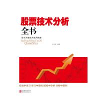 股票技术分析全书