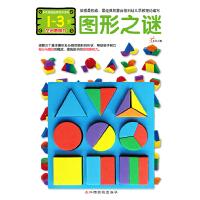 多元智能益智积木游戏-图形之谜