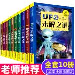 全套青少年百科探索世界未解之谜大全儿童科普百科全书地理百科人类植物动物海洋地球宇宙UFO历十万个为什么小学生8-12岁