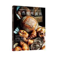 天然酵母面包新手甜点制作书饼干糖果制书名厨甜点 西点烘焙书籍 面包蛋糕甜点烘焙甜品制作方法步骤新手入门教程书籍