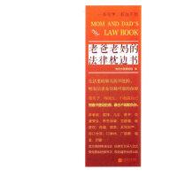 老爸老法律枕边书她品法律课题组著江苏文艺出版社9787539973517