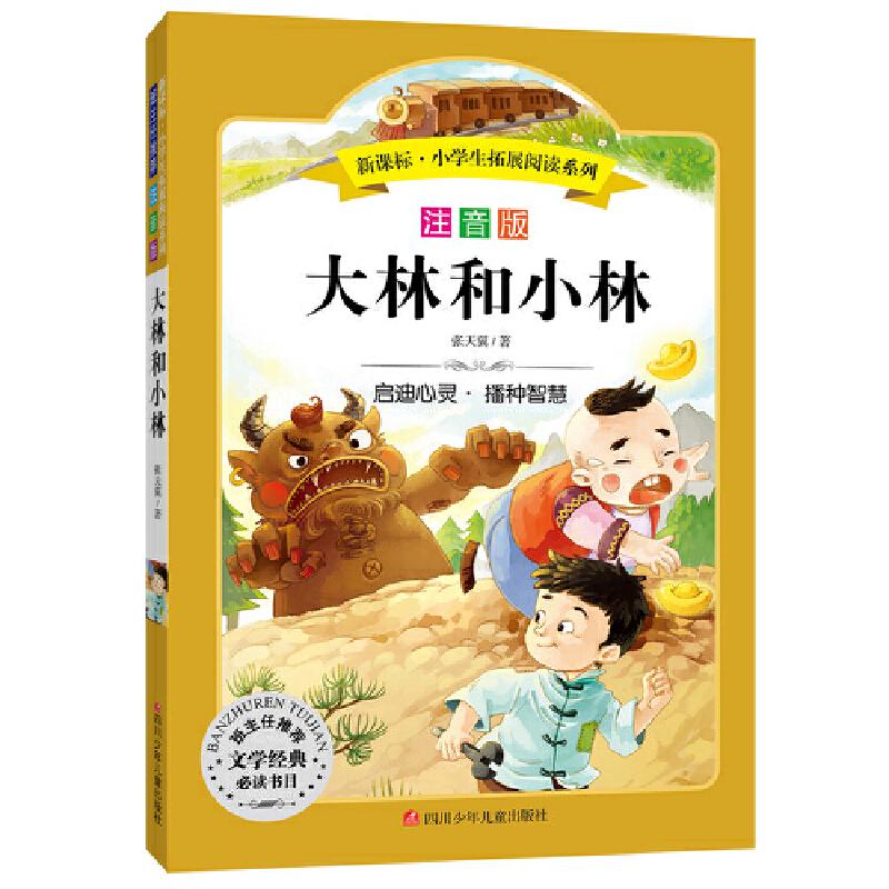 小学生拓展阅读系列(彩绘注音版):大林和小林 小学生课外读物,全彩注音无障碍阅读经典名著,让孩子爱上阅读