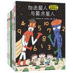 宫西达也精选绘本(数学绘本+超人绘本+暖心绘本!第2辑,全5册)