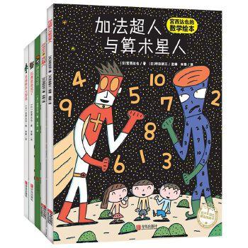 宫西达也精选绘本(数学绘本+超人绘本+暖心绘本!第2辑,全5册)全新组合!超能陪伴,智慧启迪!够温暖、有智慧、享欢乐、增能量。含《加法超人与算术星人》《奇幻超人》《神奇雨伞店》《狐狸爸爸笑了》《圣诞快乐,大野狼》
