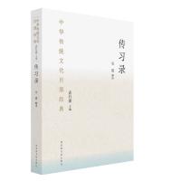 中华传统文化百部经典・传习录(精装)