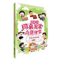同桌冤家・吃货课堂(漫画版)――黑暗月饼料理