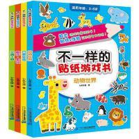 全套4册 不一样的贴纸涂鸦游戏书 交通工具动物 小瓢虫趣味贴纸游戏书 益智游戏宝宝神奇贴纸书手工贴纸贴画书 3-6岁儿