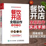 正版 餐饮开店 全程运作实战手册 孙勇兴 人民邮电出版社