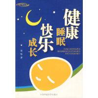 【旧书二手九成新】健康睡眠 快乐成长 梁坚 著 9787511100818 中国环境出版社