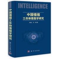 中国情报工作和情报学研究
