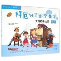 拜厄钢琴配套曲集―大音符手绘版 第二级(附CD一张)