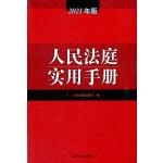 人民法庭实用手册(2021年版)