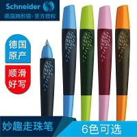 德国schneider施耐德Breeze妙趣走珠笔0.5mm中性笔签字笔水笔